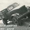 Зачем переворачивали колеса на ГАЗ-63