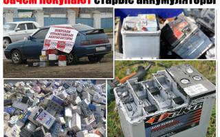 Что делают со старыми аккумуляторами? зачем их скупают?