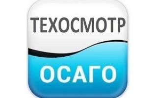 Срок действия техосмотра для получения ОСАГО и диагностической карты