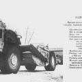 Автоэкзотика из СССР: БелАЗы с единственной осью